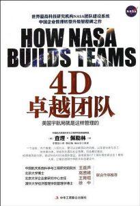 《4D卓越团队 美国宇航局就是这样管理的》查理·佩勒林-epub+mobi
