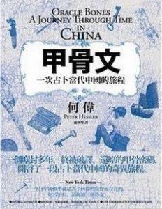 《甲骨文 一次占卜當代中國的旅程》何偉-epub+mobi