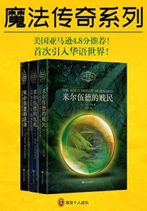 《魔法传奇系列(共3册)》杰夫・惠勒-epub+mobi+azw3