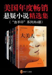 """美国年度畅销悬疑小说精选集(""""血手印""""系列共6册)-epub+mobi"""