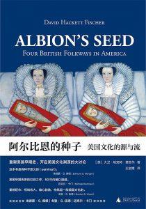 《阿尔比恩的种子:美国文化的源与流》[美]大卫•哈克特•费舍尔-epub+mobi+azw3