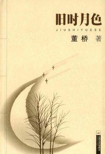 《旧时月色》董桥 -pdf