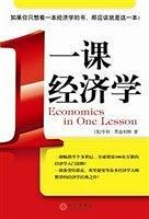 《一课经济学》 [美] 亨利·黑兹利特 -epub+mobi