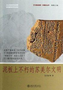 《泥板上不朽的苏美尔文明》吴宇虹 -pdf