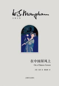 《在中国屏风上》威廉・萨姆塞特・毛姆-epub+mobi+azw3