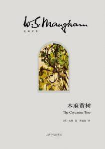 《木麻黄树》威廉・萨姆塞特・毛姆-epub+mobi+azw3