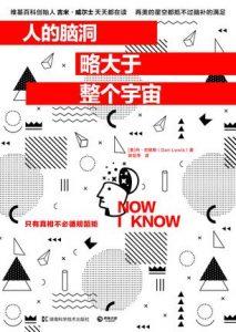 《人的脑洞略大于整个宇宙》(美)丹・刘易斯-epub+mobi+azw3