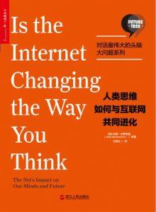 《人类思维如何与互联网共同进化》[美] 约翰・布罗克曼-epub+mobi+azw3