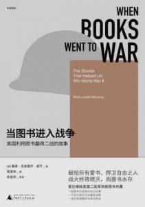 《当图书进入战争》莫里・古皮提尔・曼宁-epub+mobi+azw3