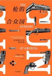 《枪的合众国》帕梅拉・哈格-epub+mobi+azw3