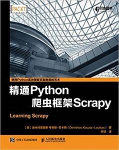 《精通Python爬虫框架Scrapy》[美]迪米特里奥斯 考奇斯-劳卡斯(Dimitrios Kouzis-Loukas) 译者:李斌-epub+mobi+azw3