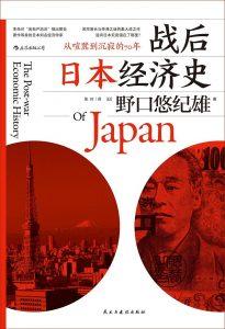 《战后日本经济史 从喧嚣到沉寂的70年》[日] 野口悠纪雄-epub