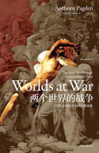 《两个世界的战争》安东尼・帕戈登-epub+mobi+azw3