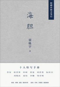 《海胆》雷晓宇-epub+mobi+azw3