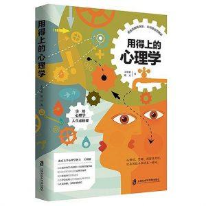 《用得上的心理学》王明姬-epub+mobi