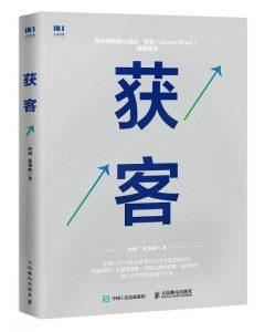 《获客 》何润-epub+mobi