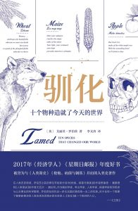 《驯化: 十个物种造就了今天的世界》【英】艾丽丝·罗伯茨-epub+mobi+azw3
