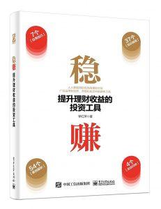 《稳赚:提升理财收益的投资工具 》李红萍-epub+mobi+azw3