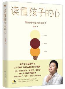 《读懂孩子的心:樊登2019年新书》樊登-epub+mobi