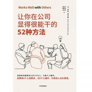 《让你在公司显得很能干的52种方法 》罗斯·麦卡蒙 -epub+mobi+azw3