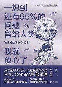 《一想到还有95%的问题留给人类,我就放心了 》[巴拿马] 豪尔赫•陈 -epub+mobi+azw3