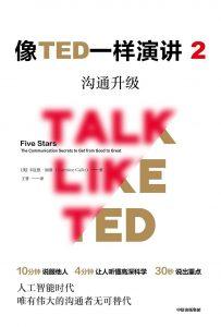 《像TED一样演讲2:沟通升级 》(美) 卡迈恩·加洛-epub+mobi+azw3