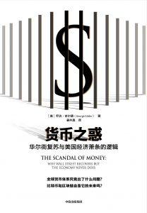 《货币之惑:华尔街复苏与美国经济萧条的逻辑》乔治·吉尔德-epub