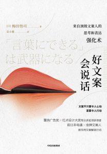 《好文案会说话:来自顶级文案人的思考和表达强化术》梅田悟司-epub+mobi+azw3