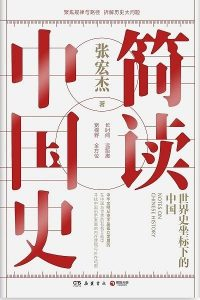 《简读中国史 世界史坐标下的中国》张宏杰-epub+mobi