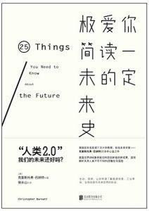 《你一定爱读的极简未来史》克里斯托弗・巴纳特-epub+mobi+azw3