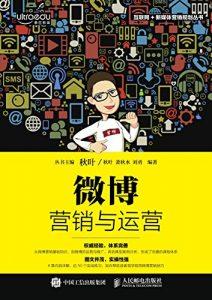 《微博营销与运营》张志@秋叶-epub+mobi+azw3
