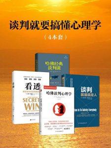 《谈判就要搞懂心理学(套装4册)》-epub+mobi+azw3