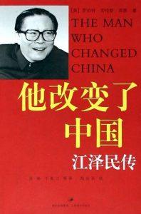 《他改变了中国:江泽民传》罗伯特·劳伦斯·库恩博士-epub+mobi