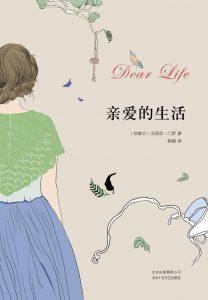 《亲爱的生活 》[加]艾丽丝·门罗 -epub+mobi+azw3
