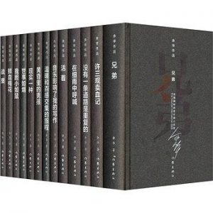 《余华作品(全13册) 》余华-epub+mobi