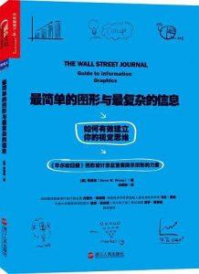 《最简单的图形与最复杂的信息》[美]黄慧敏(Dona M.Wong)-epub+mobi+azw3