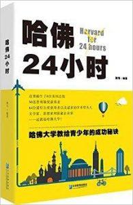 《哈佛24小时 》斯韦-epub+mobi+azw3