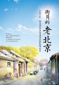 《街角的老北京》-epub+mobi+azw3