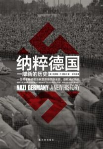 《纳粹德国》克劳斯・P.费舍尔-epub+mobi+azw3