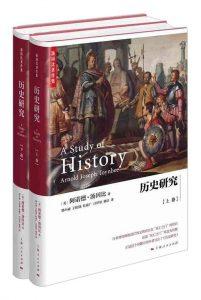 《历史研究》阿诺尔德·J·汤因比-epub+mobi