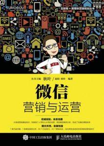 《微信营销与运营》张志@秋叶-epub+mobi+azw3