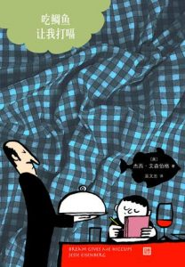 《吃鲷鱼让我打嗝》杰西・艾森伯格-epub+mobi+azw3
