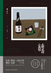 《北野武的小酒馆》北野武-epub+mobi