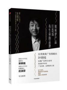 《如何把产品打造成有生命的品牌》叶明桂-epub+mobi+azw3