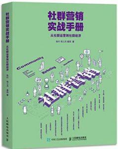 《社群营销实战手册》秋叶-epub+mobi+azw3