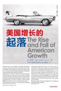 《美国增长的起落》罗伯特・戈登-epub+mobi+azw3