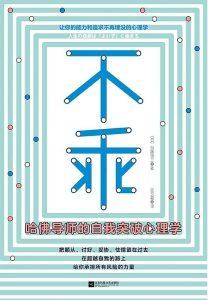 《不乖:哈佛导师的自我突破心理学》(日) 加藤谛三-epub+mobi+azw3