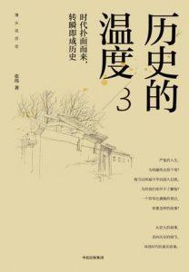 《历史的温度3》张玮-epub+mobi+azw3