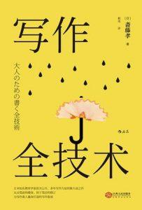 《写作全技术》斋藤孝-epub+mobi+azw3