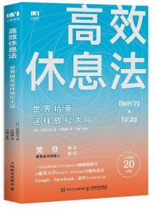 《高效休息法 》【日】久贺谷亮-epub+mobi+azw3